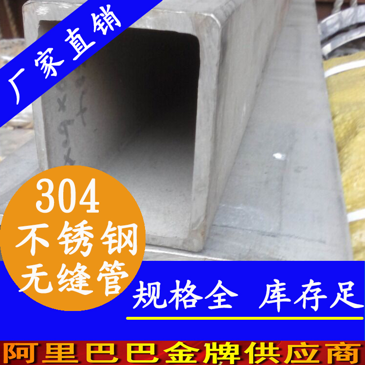 <strong>304不锈钢无缝方管</strong>