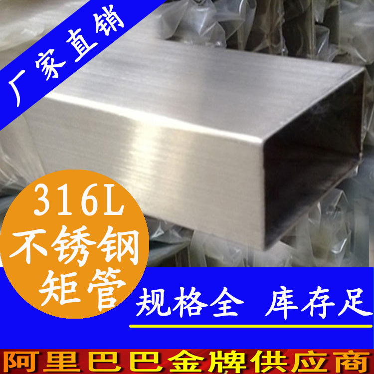 <strong>50x100不锈钢方通316l</strong>